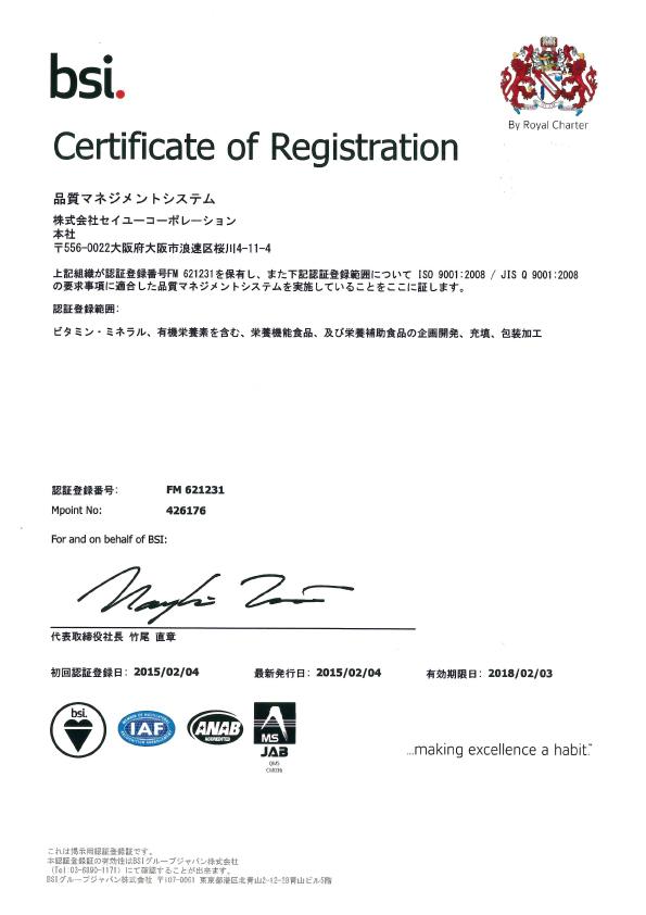 ISO9001提示用認証登録証
